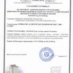 страховий сертифікат 2021